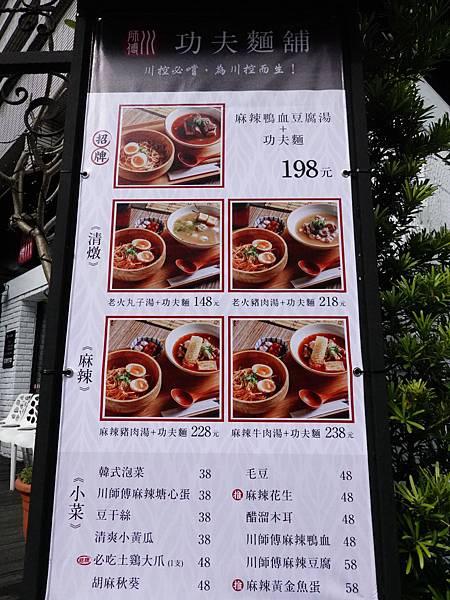 川師傅功夫麵舖大直店 (4).JPG