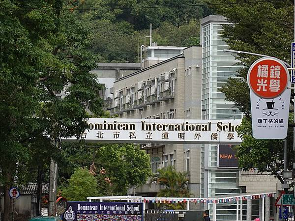 大直-私立道明外僑學校.JPG