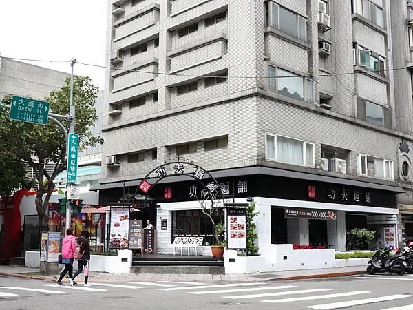 川師傅功夫麵舖大直店 (1).JPG