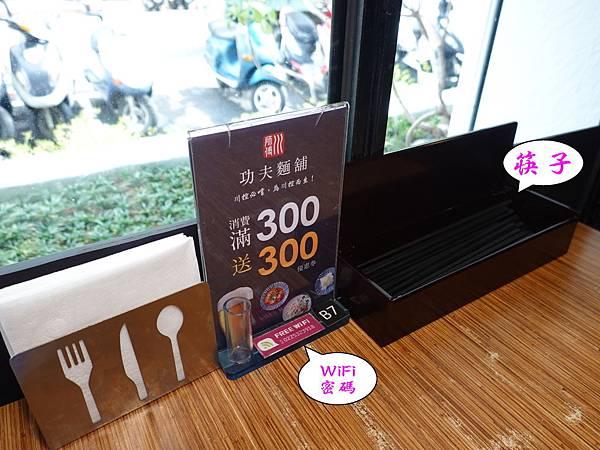 川師傅功夫麵舖大直店 (6).jpg