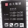 川師傅功夫麵舖大直店 (5).JPG