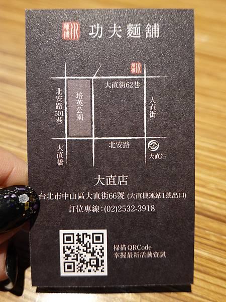川師傅功夫麵舖大直店 (10).JPG