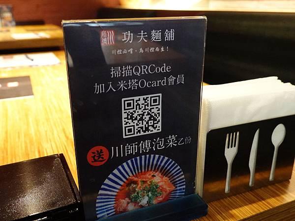 川師傅功夫麵舖大直店 (11).JPG