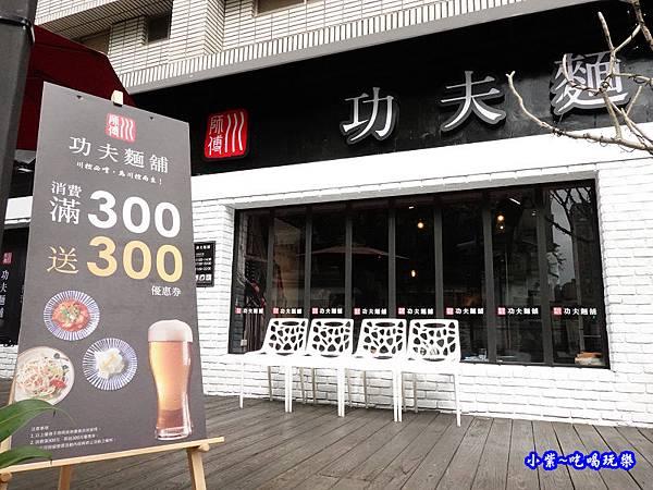 消費滿300送300-川師傅功夫麵舖大直店 (4).jpg