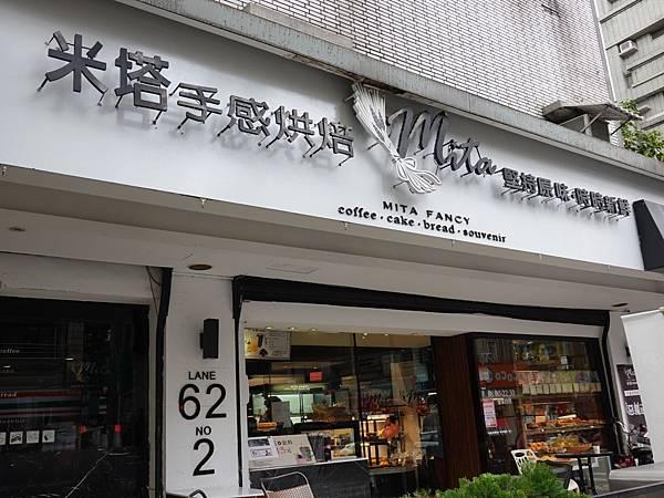 米塔手感烘焙大直店 (4).JPG