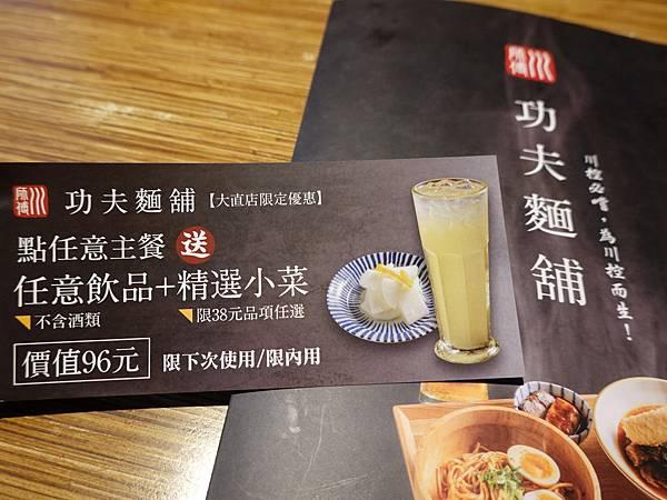 消費滿300送300-川師傅功夫麵舖大直店 (2).JPG