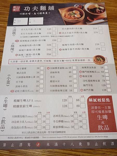 點餐單-川師傅功夫麵舖大直店.JPG