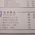 冬季限定熱飲-清水茶香沙鹿店.JPG
