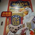 流心奶黃啵啵茶-清水茶香沙鹿店     (2).JPG