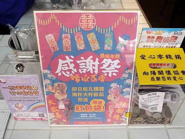 送紅包袋-清水茶香沙鹿店 (1).jpg