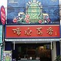 清水茶香沙鹿店  (19).jpg