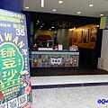 清水茶香沙鹿店  (20).jpg
