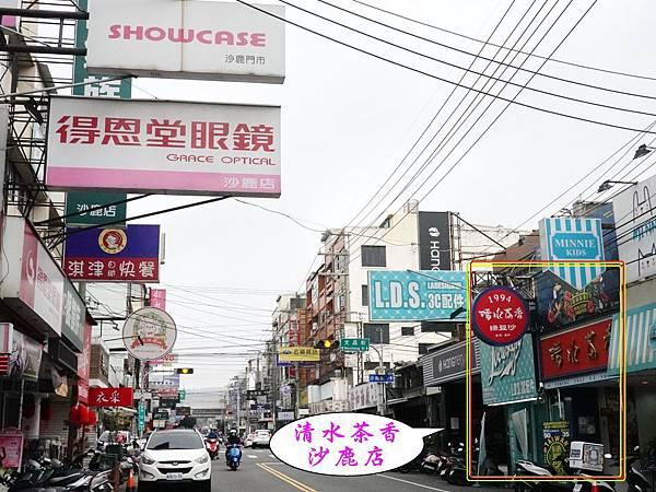清水茶香沙鹿店  (14).jpg