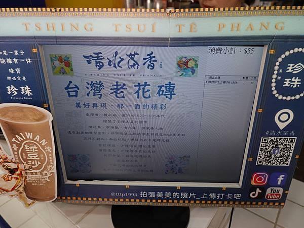 清水茶香沙鹿店  (25).JPG