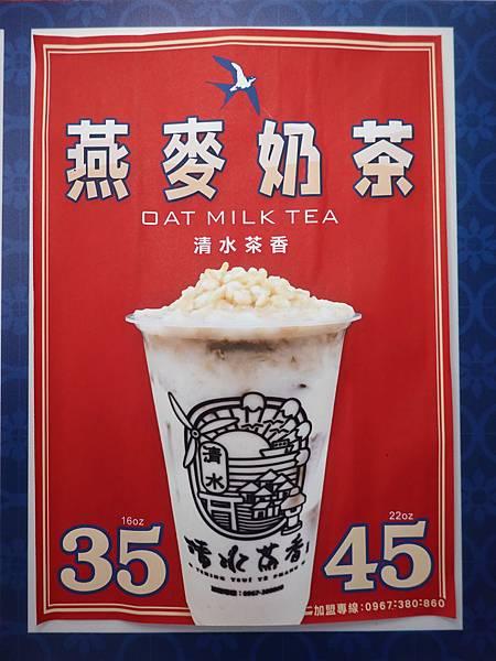燕麥奶茶-清水茶香沙鹿店 (1).jpg