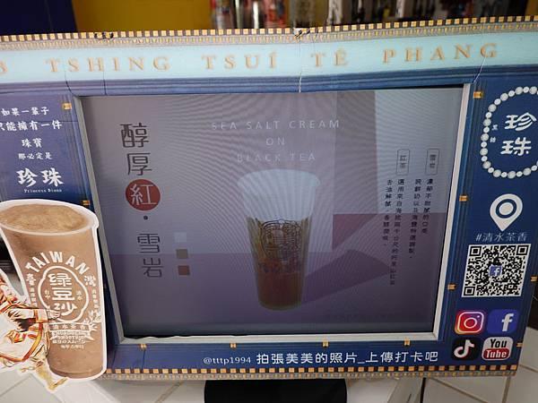 薩姆紅雪岩-清水茶香沙鹿店 (5).JPG