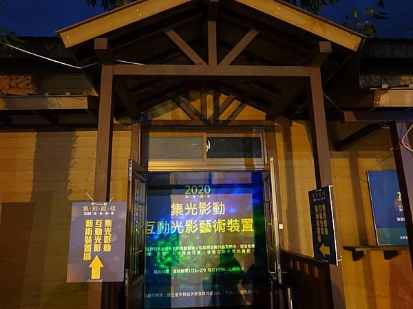 集光影動互動光影-2020集集燈會  (2).JPG