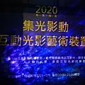 集光影動互動光影-2020集集燈會  (3).JPG