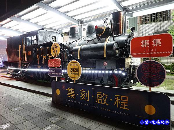 集集火車站-2020集集燈會 (5).jpg