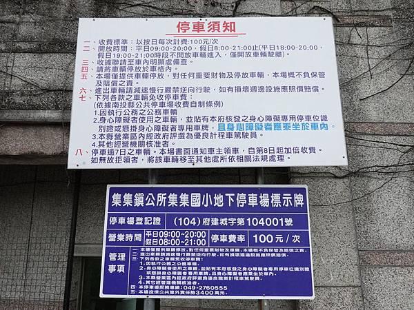 集集國小地下停車場 (1).JPG