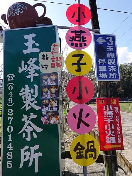 3號停車場-玉峰製茶所。草坪頭櫻花季 (1).JPG