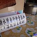 李仔王休息站-燒愛玉-草坪頭櫻花季 (2).jpg