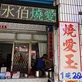 李仔王休息站-燒愛玉-草坪頭櫻花季 (3).jpg