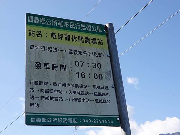 草坪頭休閒農場站.JPG