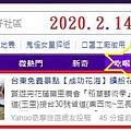 2020.2.14成功花海.JPG