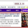 2020.2.14清水茶香沙鹿店.JPG