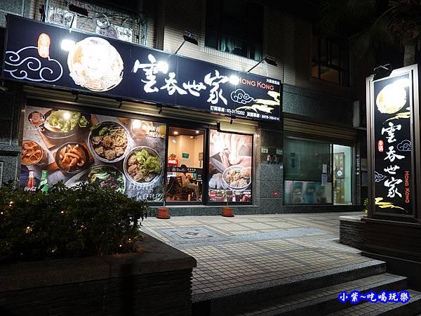 桃園-雲吞世家  (2).jpg