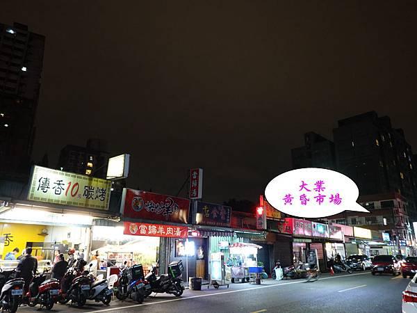 大業黃昏市場商圈.jpg