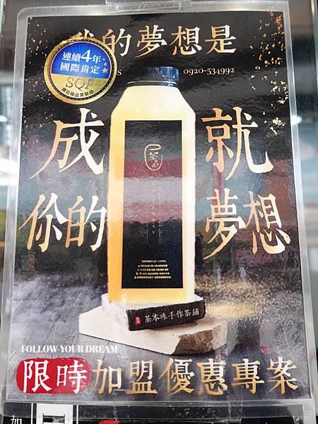 好運瓶-茶本味沙鹿成功店.JPG
