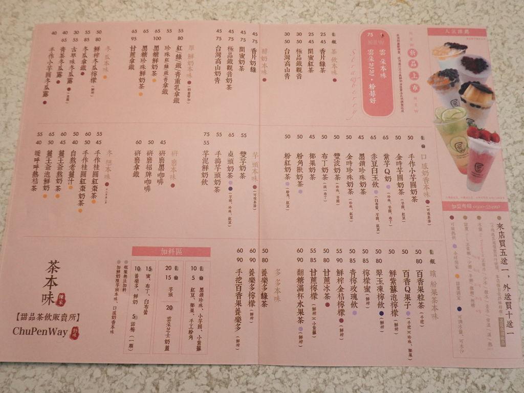 茶本味沙鹿成功店MENU.JPG