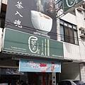 茶本味甜品茶飲販賣所-沙鹿成功店 (8).JPG