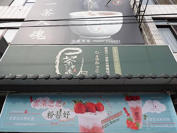茶本味甜品茶飲販賣所-沙鹿成功店 (10).JPG