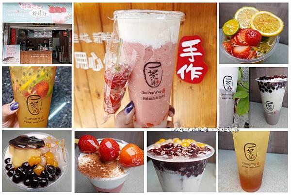 茶本味甜品茶飲販賣所-沙鹿成功店拼圖.jpg