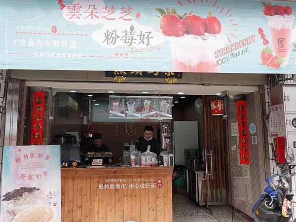 茶本味甜品茶飲販賣所-沙鹿成功店 (11).jpg