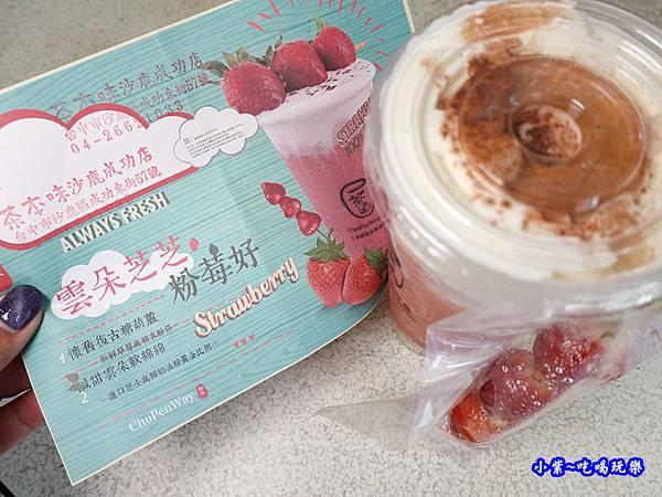 雲朵芝芝粉莓好-茶本味沙鹿成功店  (1).jpg