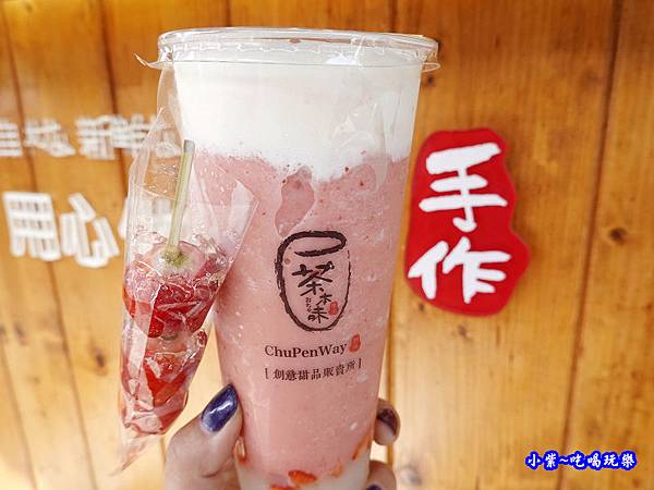 雲朵芝芝粉莓好-茶本味沙鹿成功店  (7).jpg