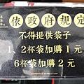 袋子加價購-茶本味沙鹿成功店.JPG