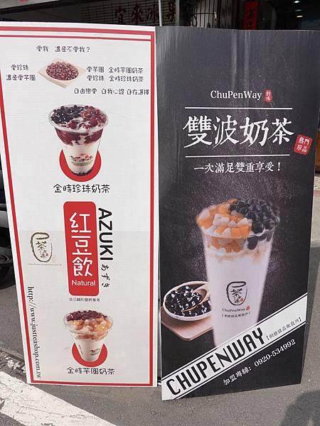熱銷飲品-茶本味沙鹿成功店.JPG
