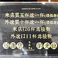飲料買5送1-茶本味沙鹿成功店.JPG