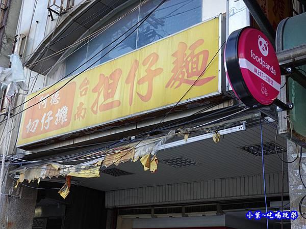 阿德切仔麵台南担仔麵-南門市場.jpg