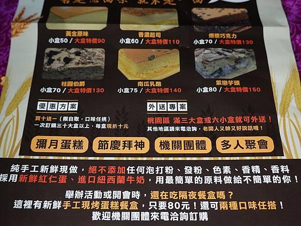 南門市場-蛋金固古早味蛋糕 (1).JPG