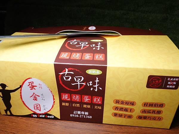 南門市場-蛋金固古早味蛋糕 (15).JPG