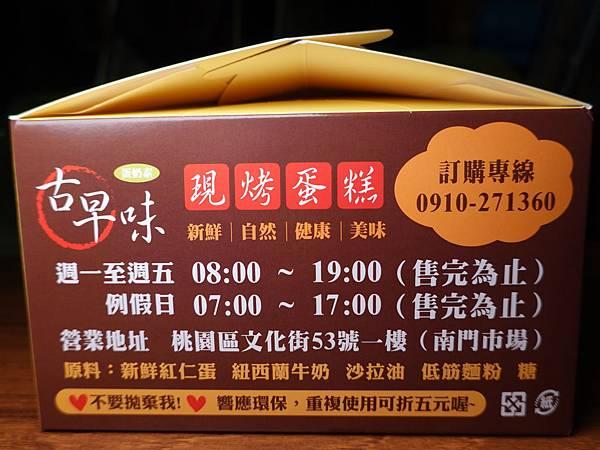 南門市場-蛋金固古早味蛋糕 (16).JPG