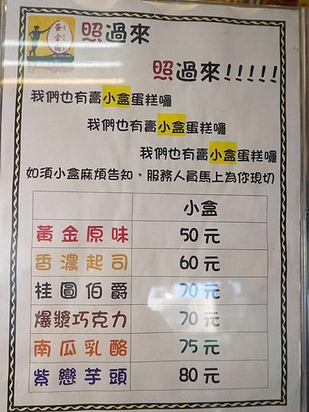 蛋金固古早味蛋糕menu (2).jpg
