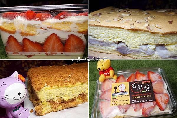 蛋金固古早味蛋糕首圖.jpg