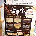 蛋金固古早味蛋糕menu (1).JPG